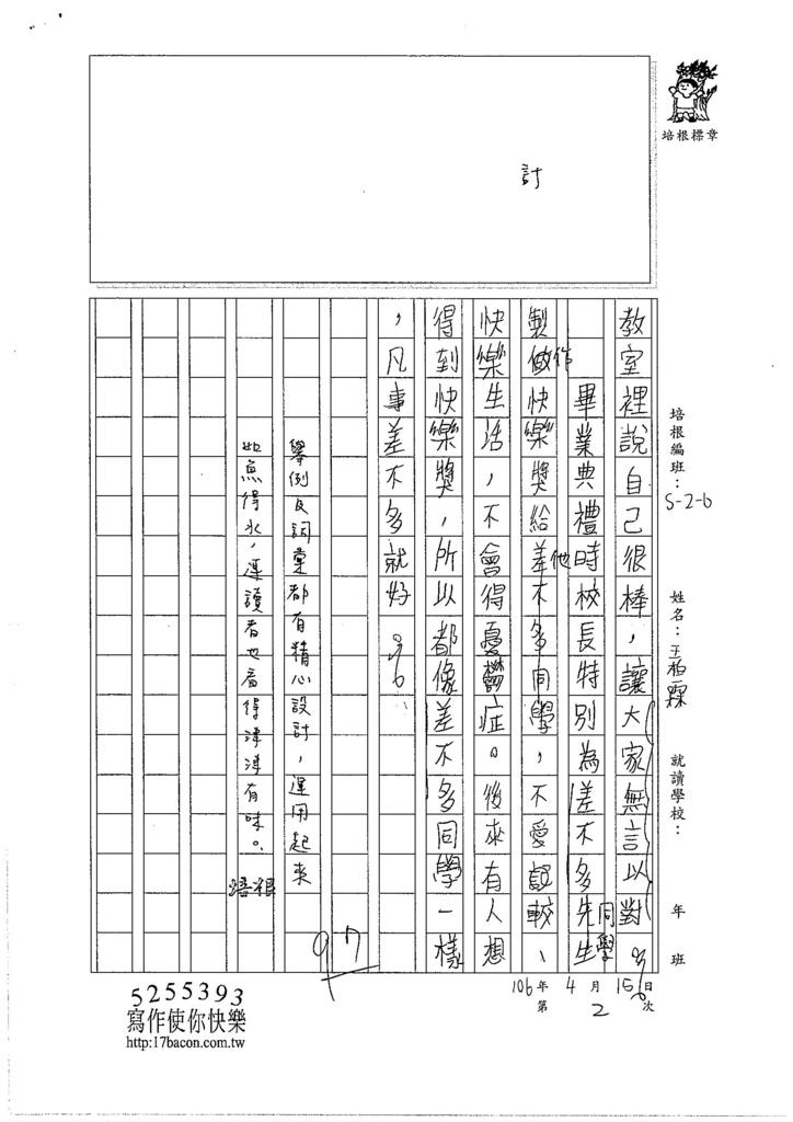 106W6402王柏霖 (3)