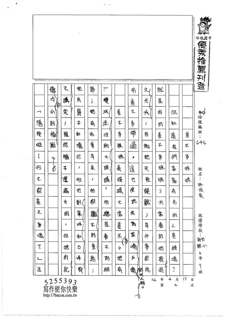 106W6402林依辰 (1)