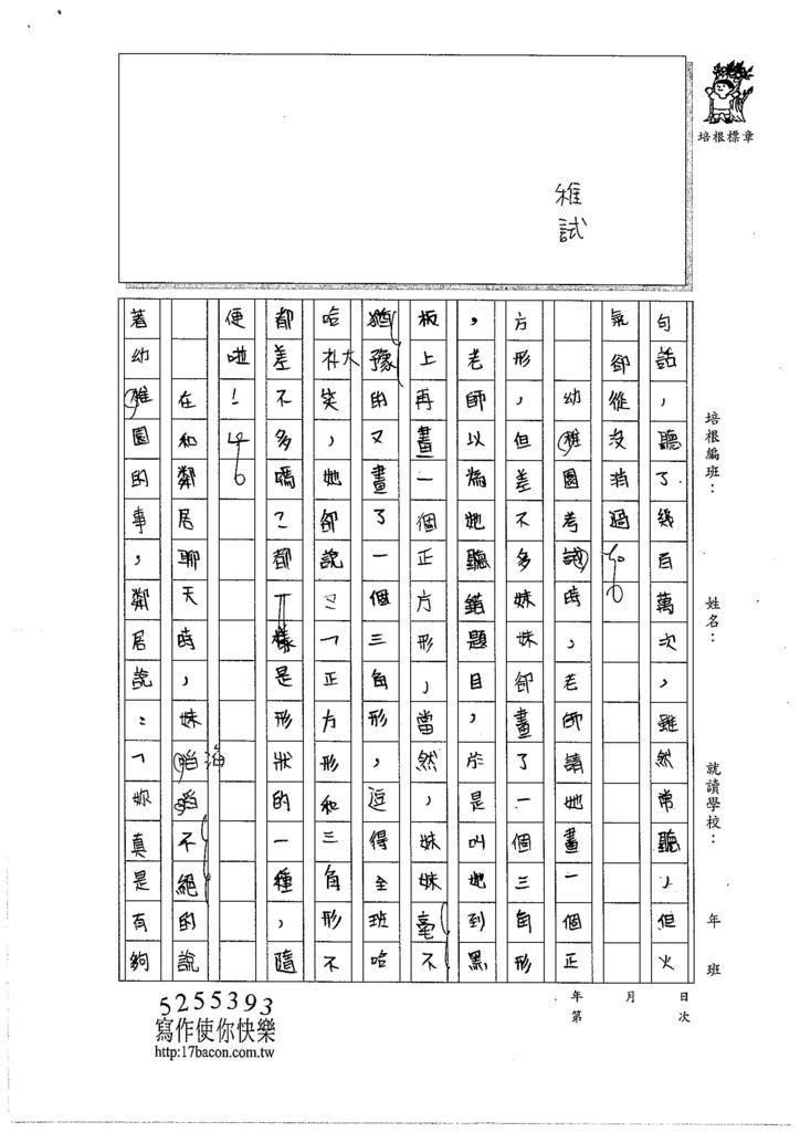 106W6402林依辰 (2)