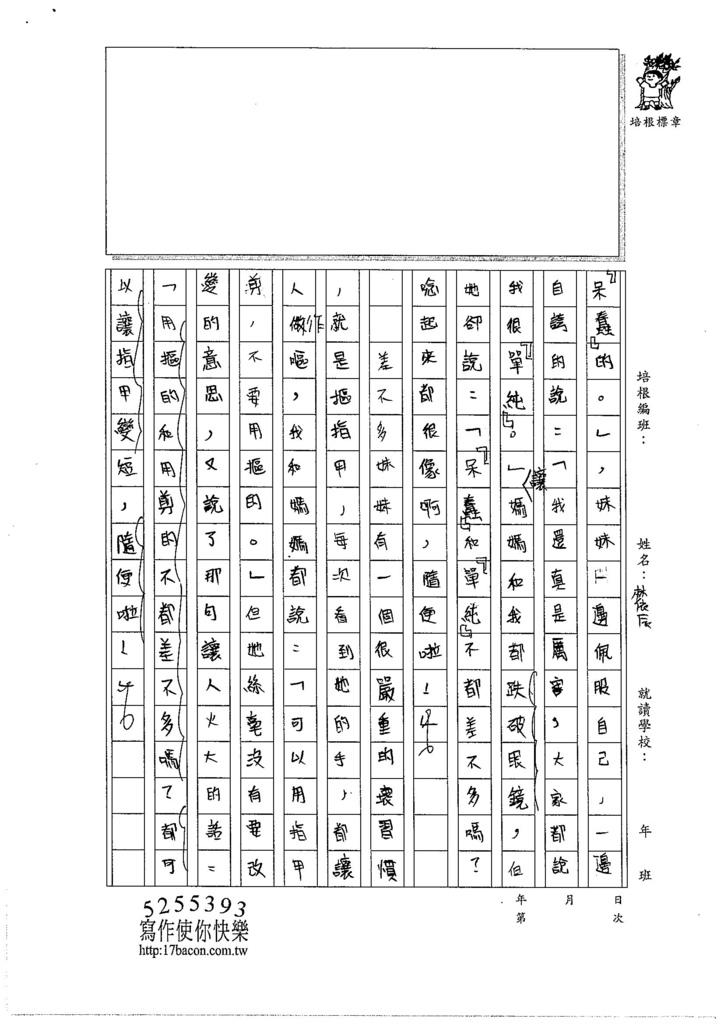 106W6402林依辰 (3)