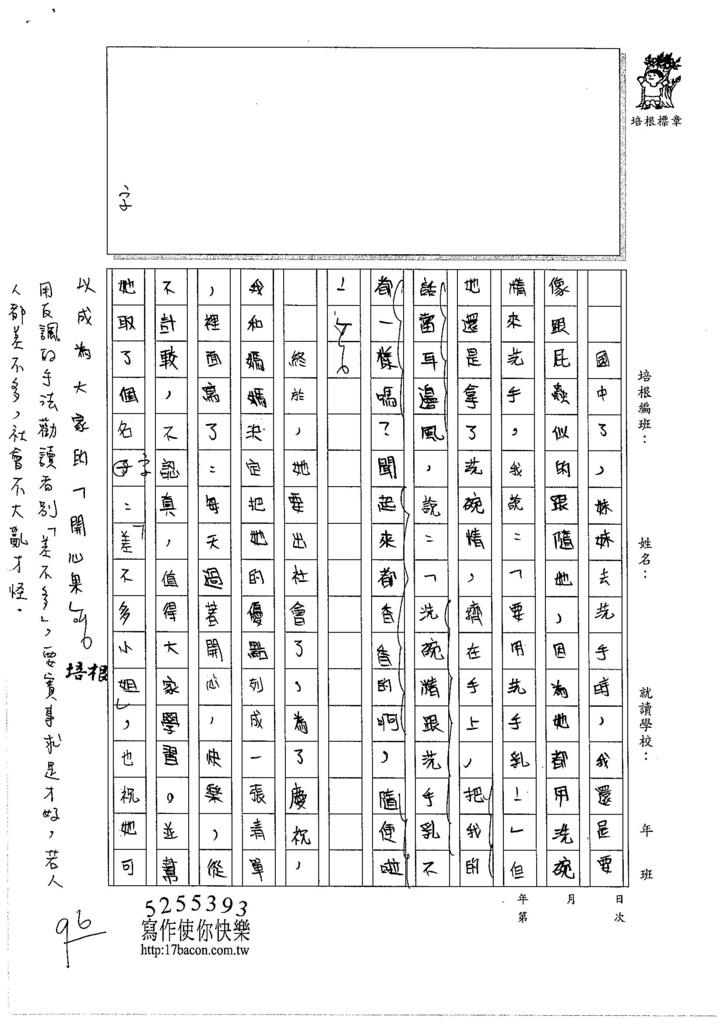 106W6402林依辰 (4)
