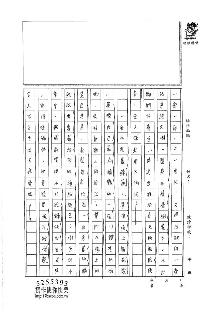 106WA402林言蓉 (2)