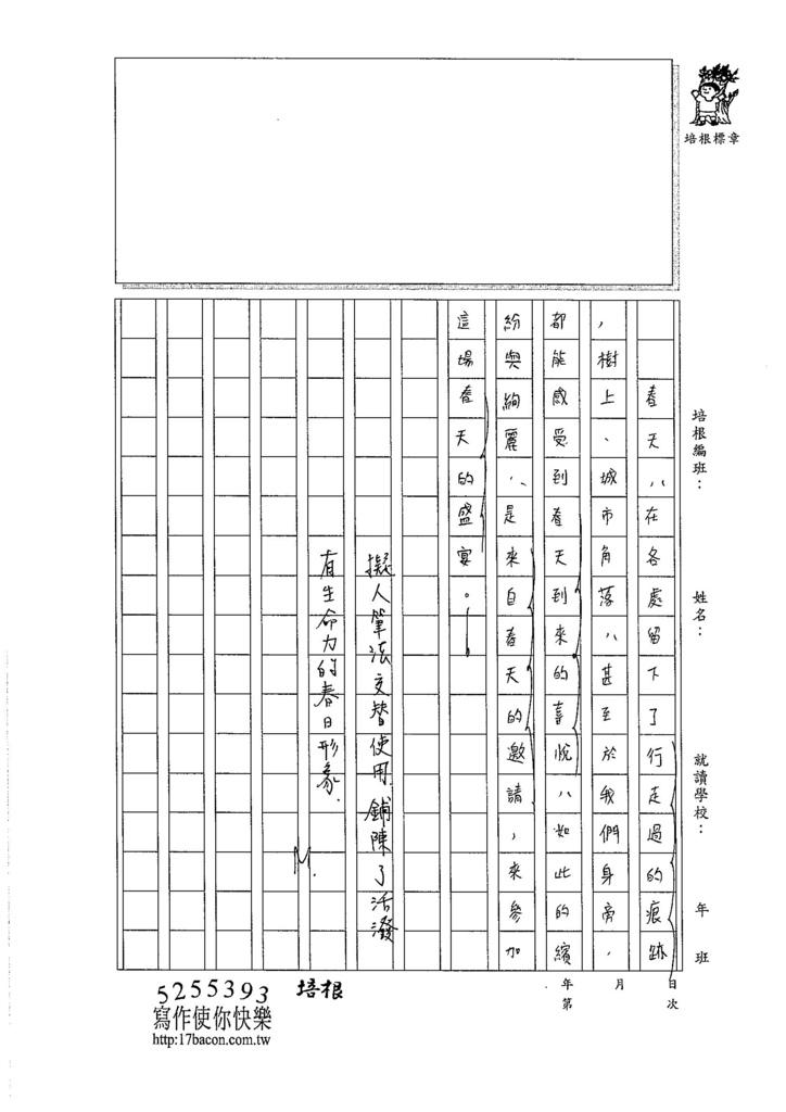 106WA402林言蓉 (3)
