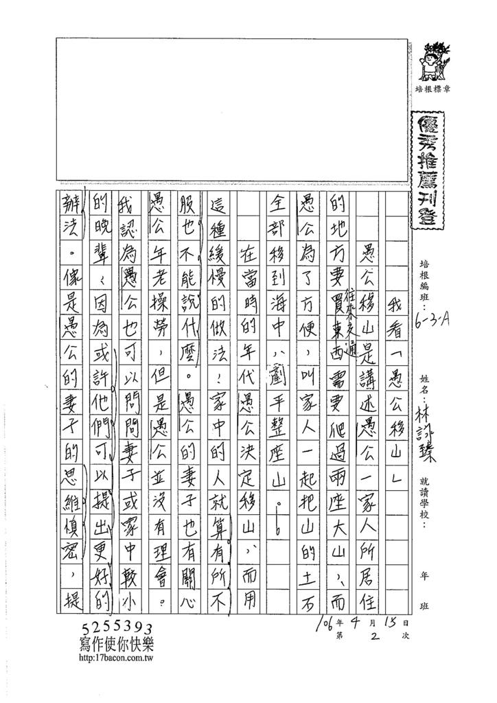 106WA402林詠臻 (1)