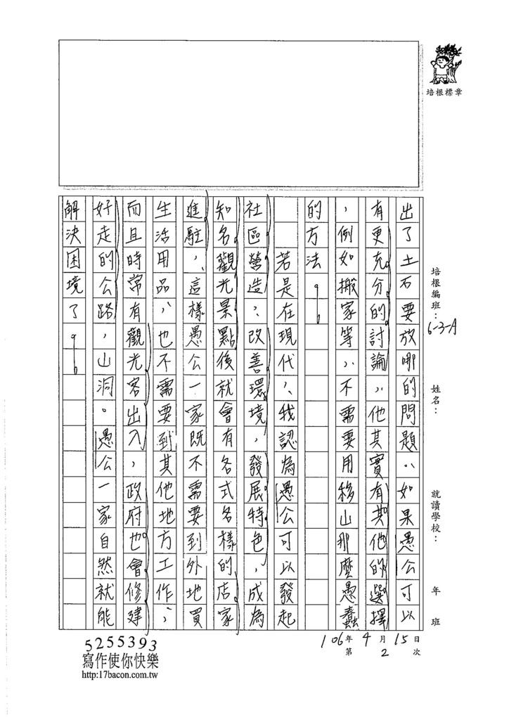 106WA402林詠臻 (2)