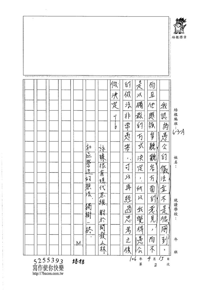 106WA402林詠臻 (3)