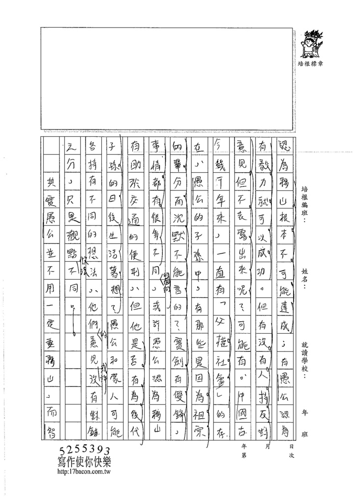 106WA402邱一宸 (2)