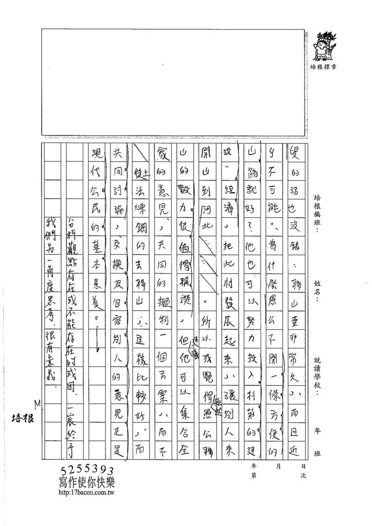 106WA402邱一宸 (3)