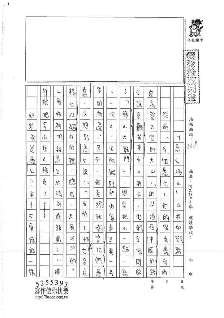 106WA402梁哲嘉 (1)