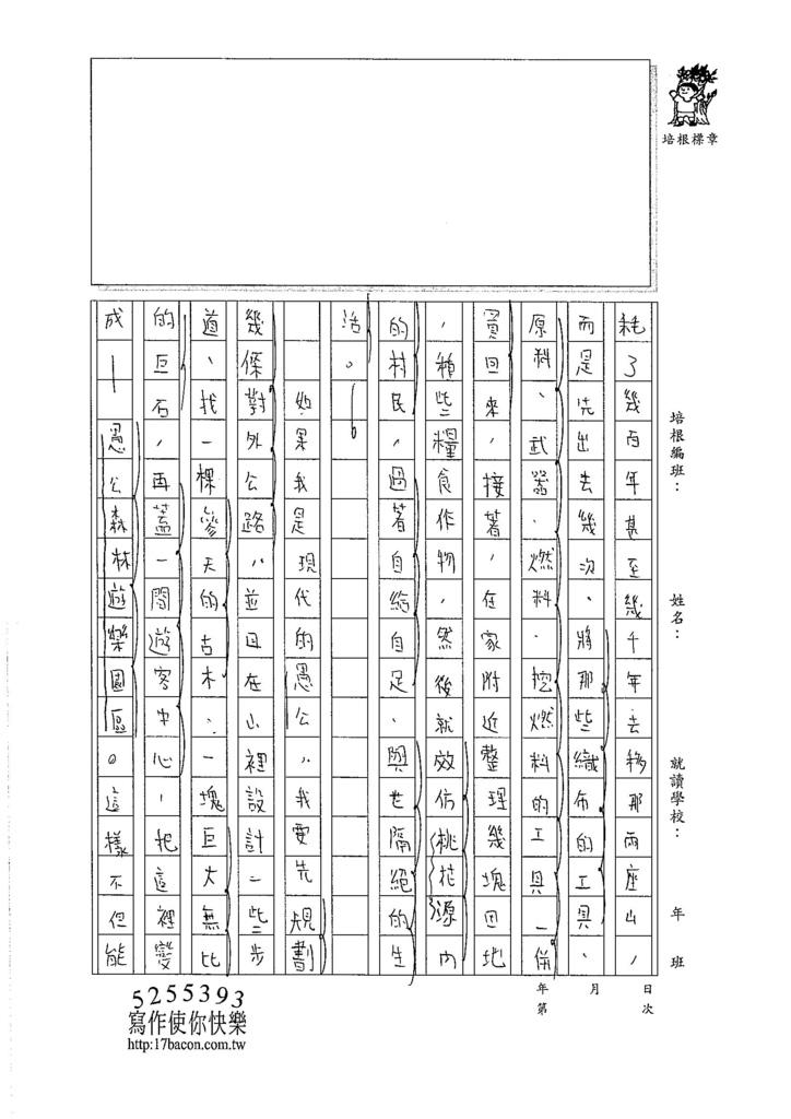 106WA402梁哲嘉 (2)