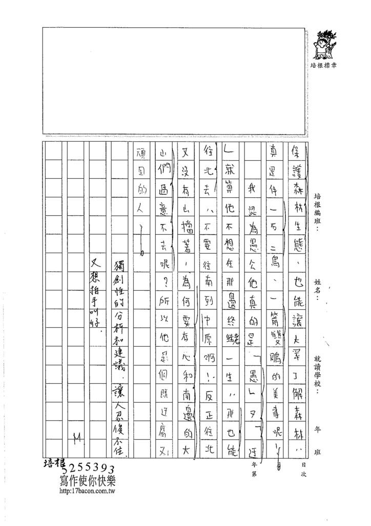 106WA402梁哲嘉 (3)