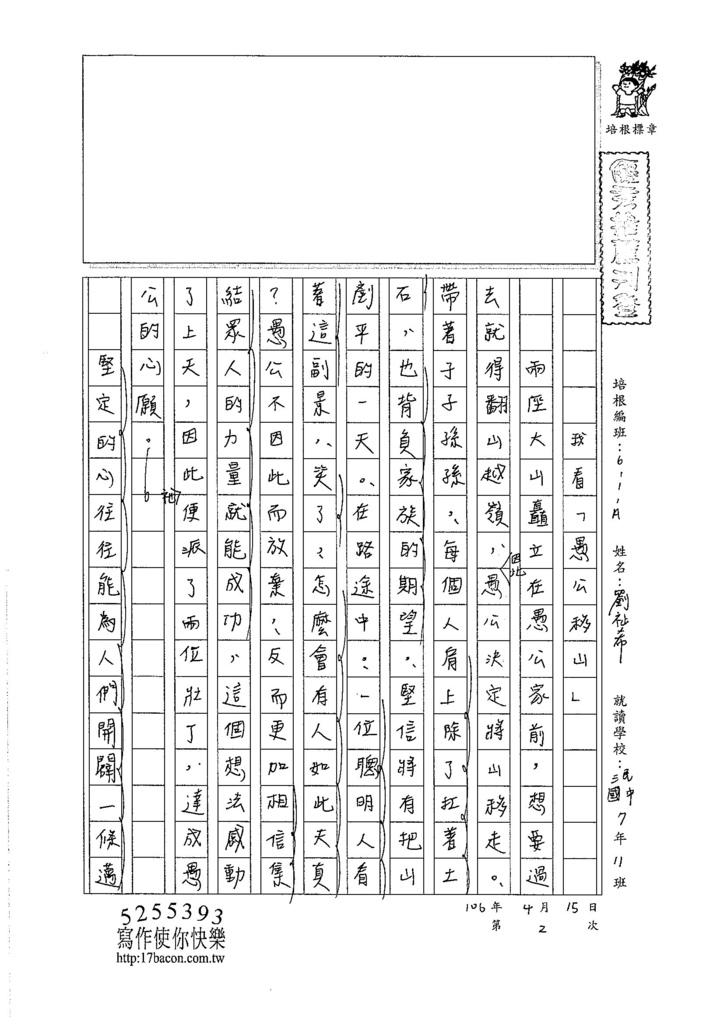 106WA402劉祉希 (1)