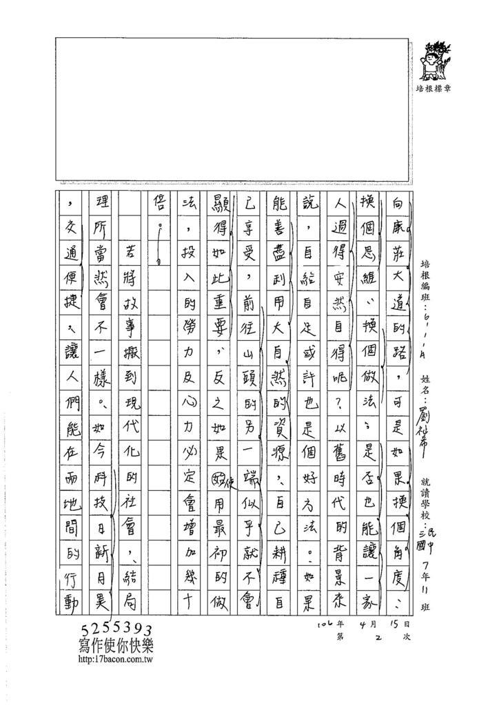 106WA402劉祉希 (2)
