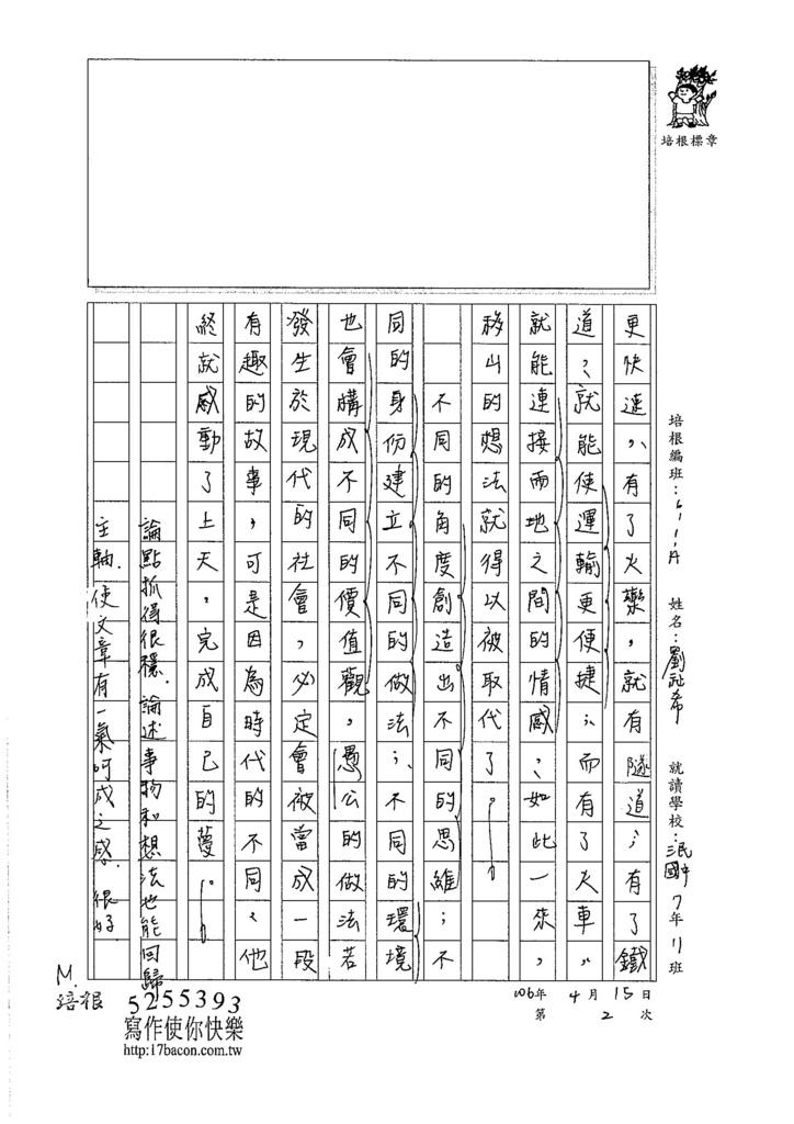 106WA402劉祉希 (3)
