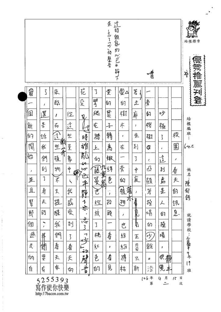 106WE402陳郁錡 (1)