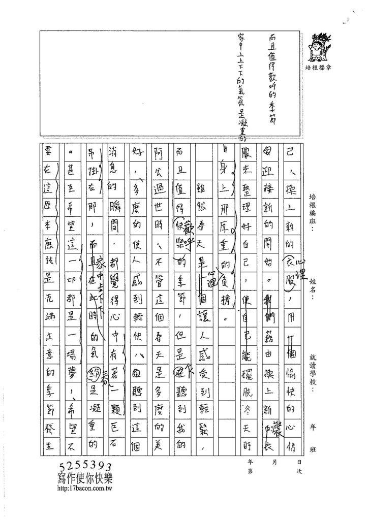 106WE402陳郁錡 (2)
