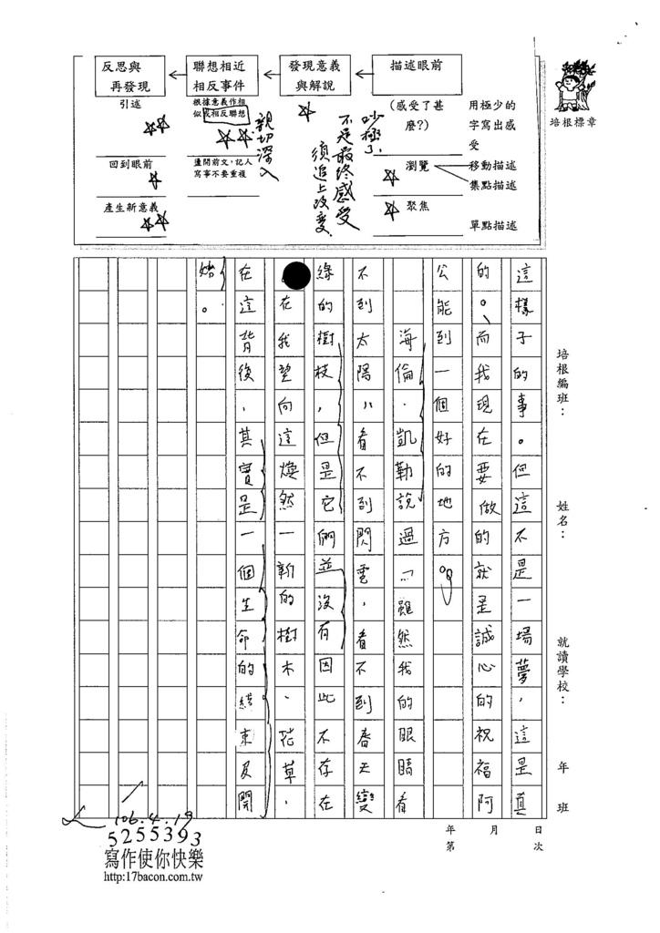 106WE402陳郁錡 (3)