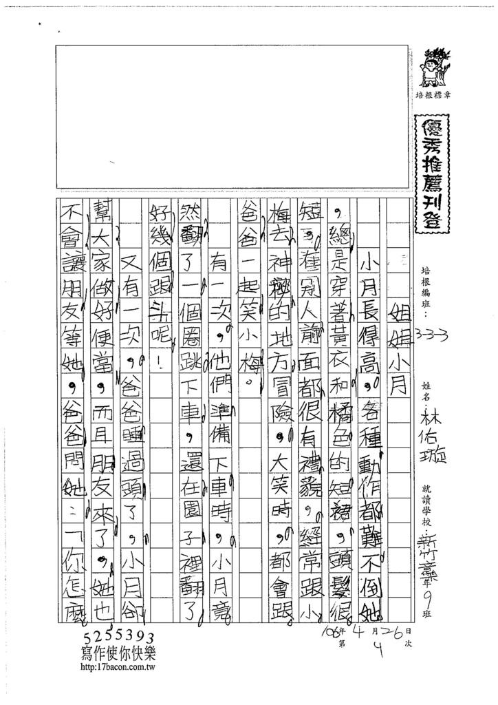 106W3404  林佑璇 (1)