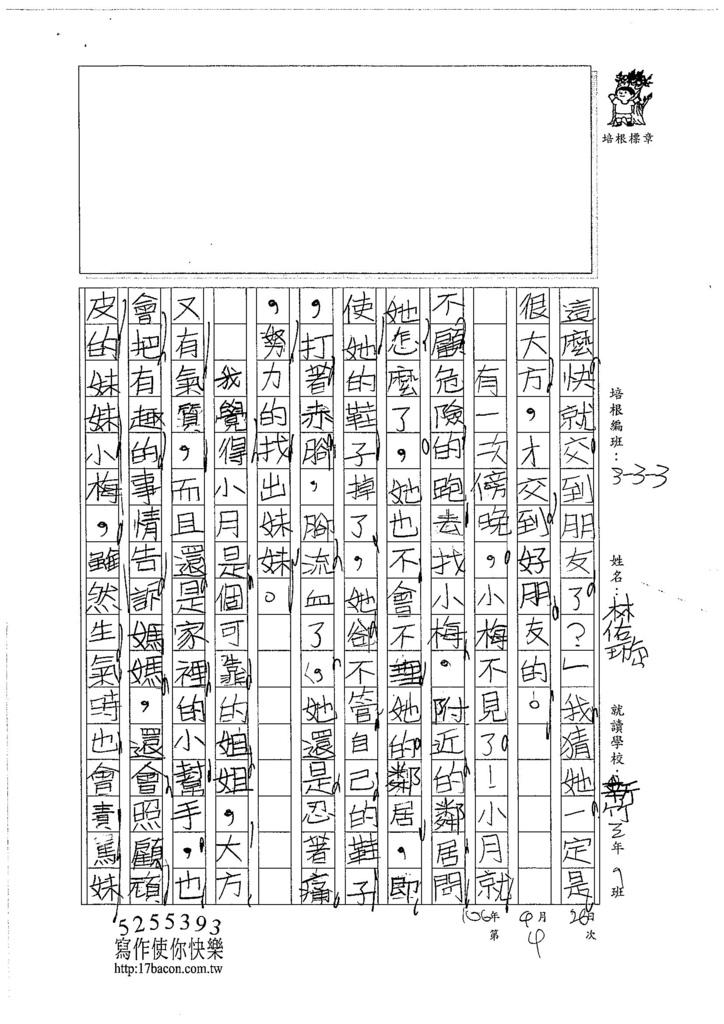 106W3404  林佑璇 (2)