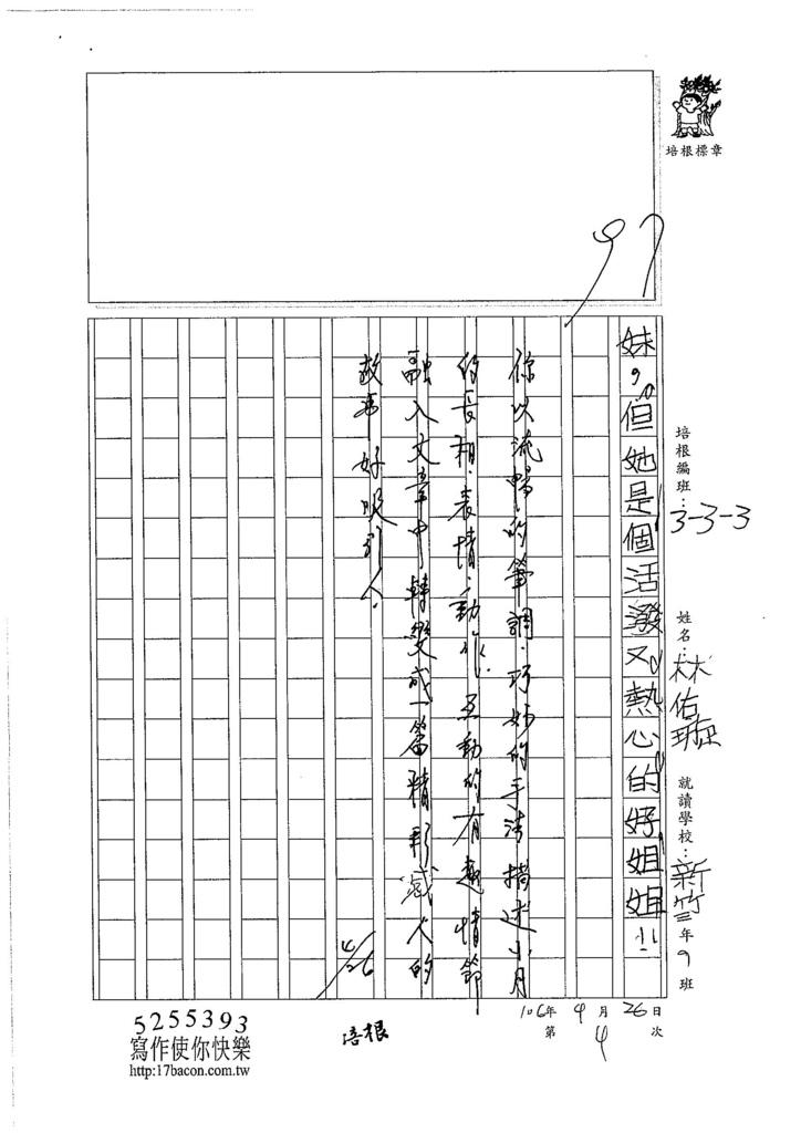 106W3404  林佑璇 (3)