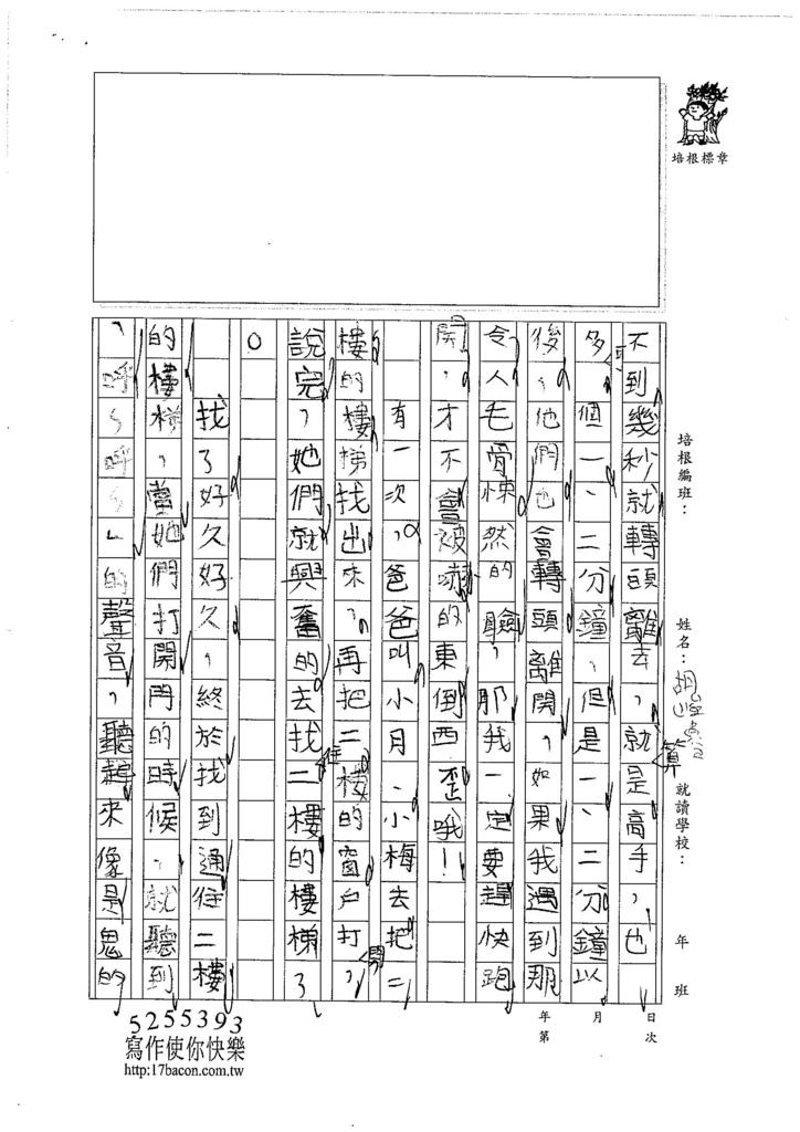 106W3404  胡峻睿 (2)