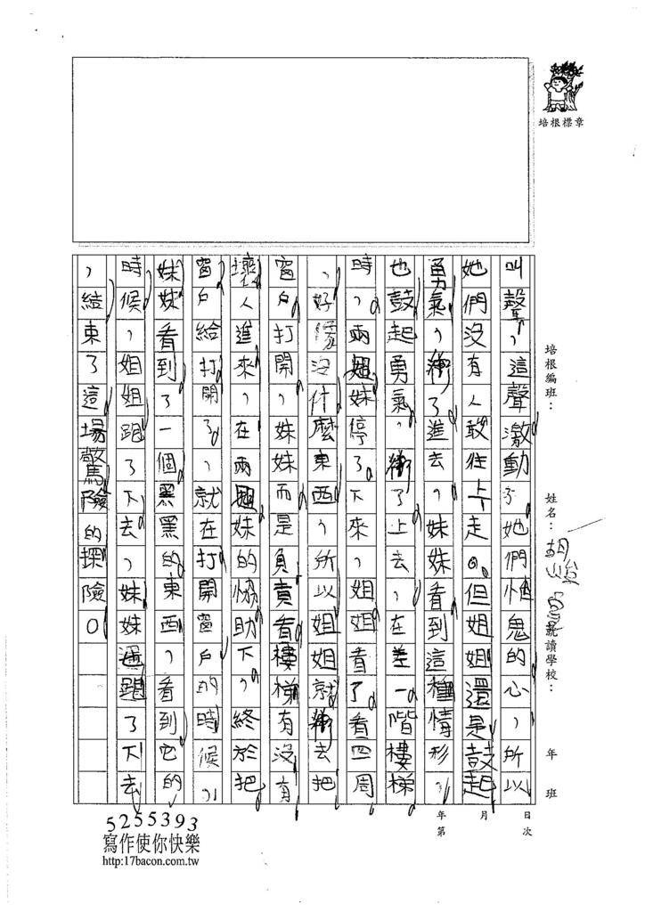 106W3404  胡峻睿 (3)