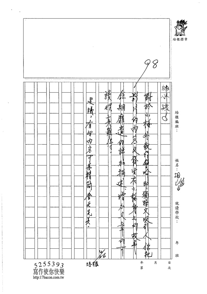 106W3404  胡峻睿 (5)
