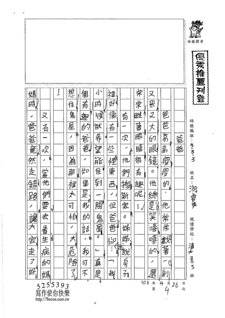 106W3404  游睿東 (1)