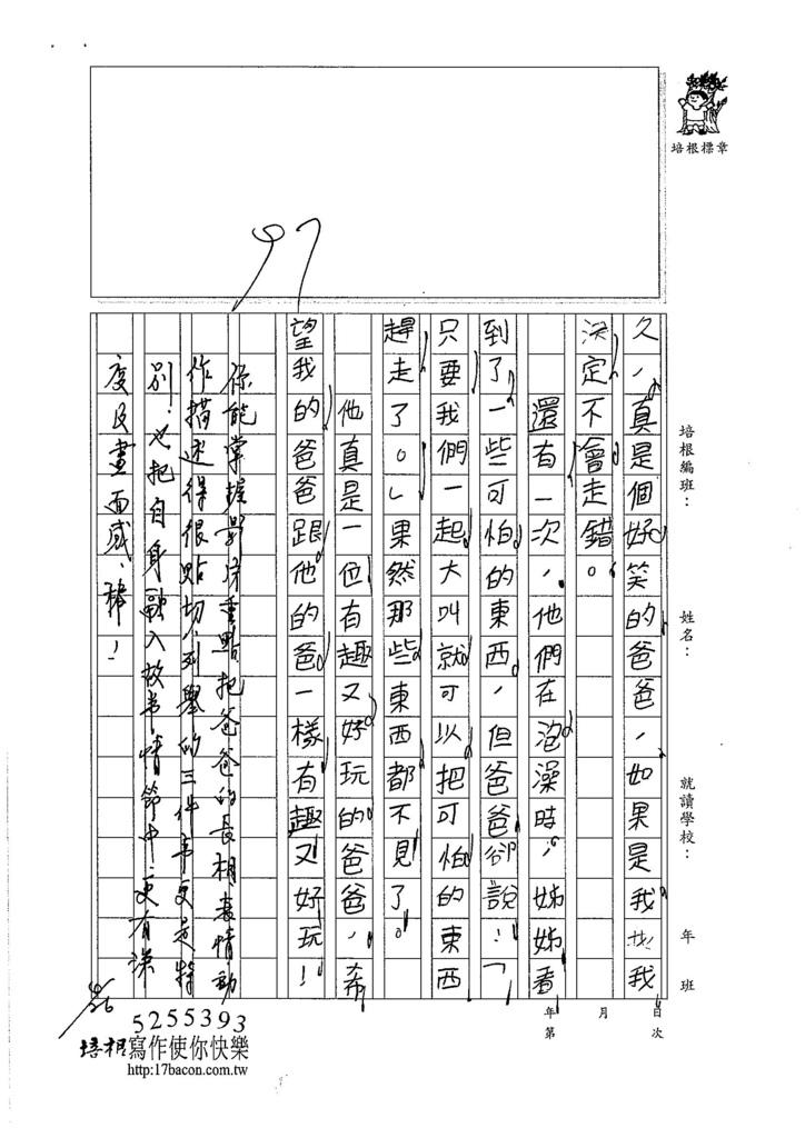 106W3404  游睿東 (2)