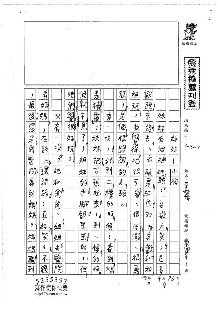 106W3404 李紓豫 (1)
