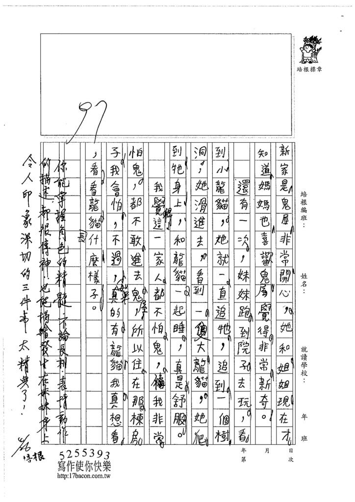 106W3404 李紓豫 (2)