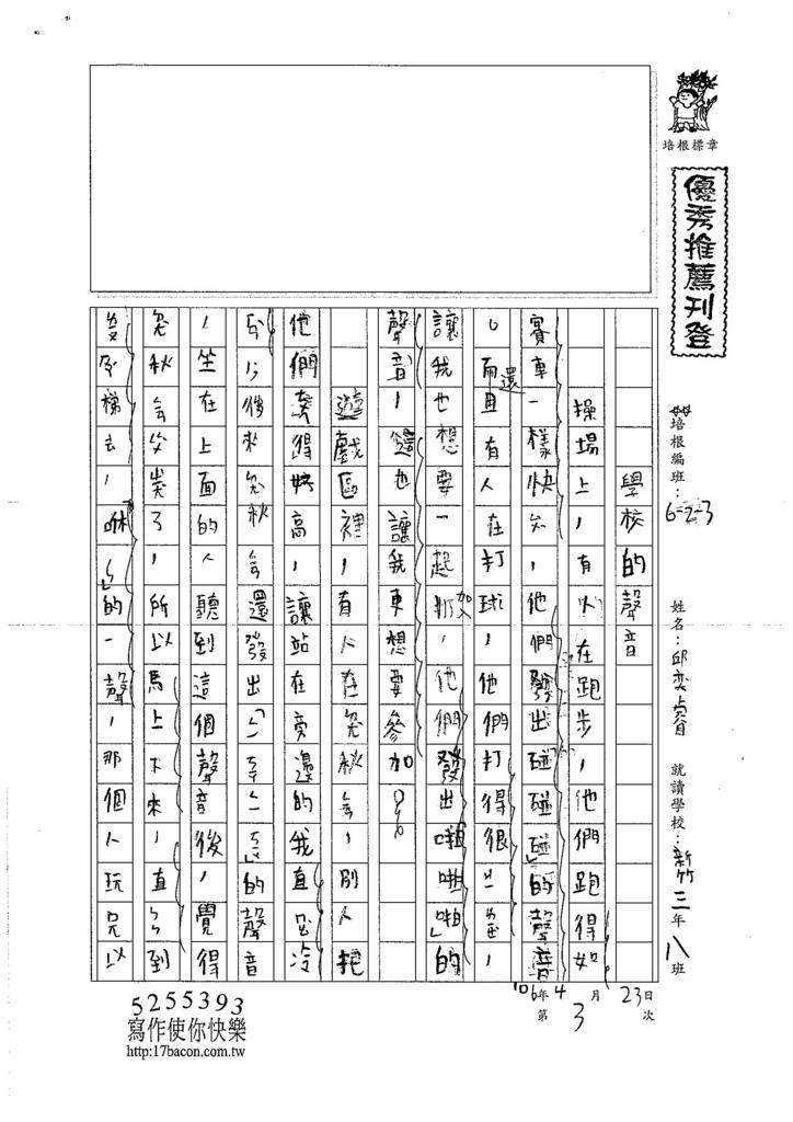 106W3403邱奕睿 (1)