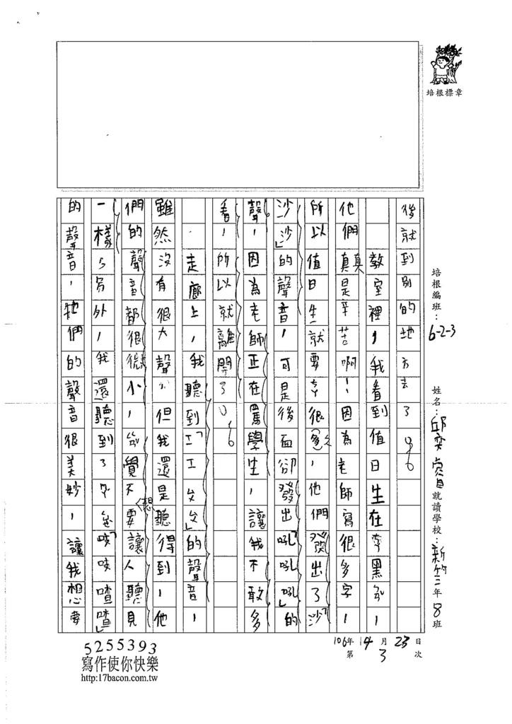106W3403邱奕睿 (2)
