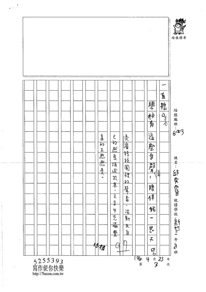 106W3403邱奕睿 (3)