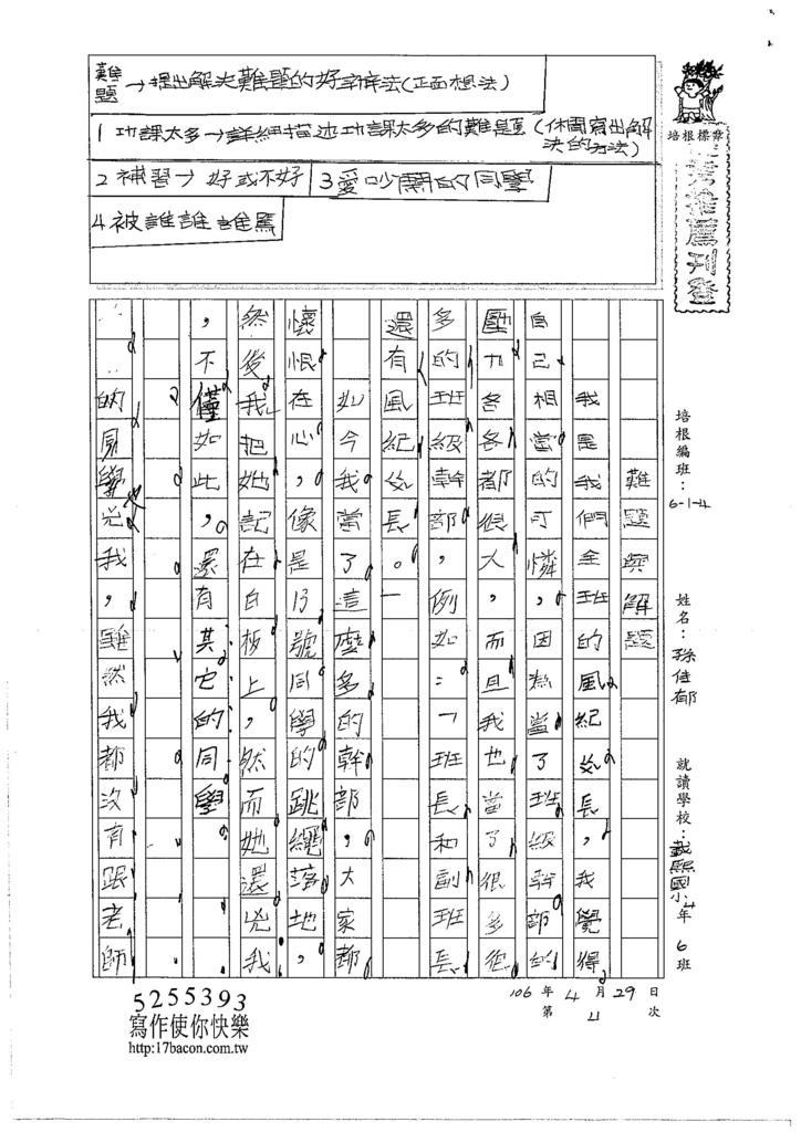106W4404孫佳郁 (1)