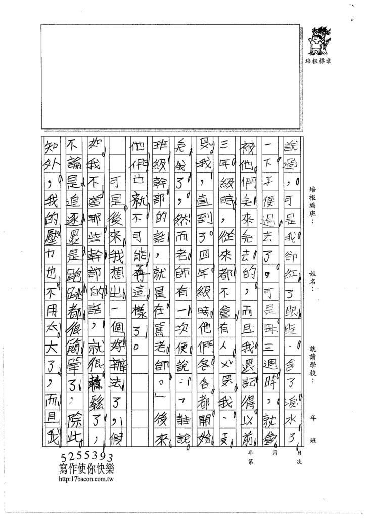 106W4404孫佳郁 (2)