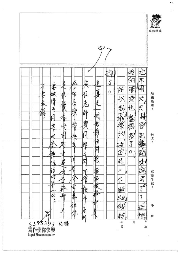 106W4404孫佳郁 (3)