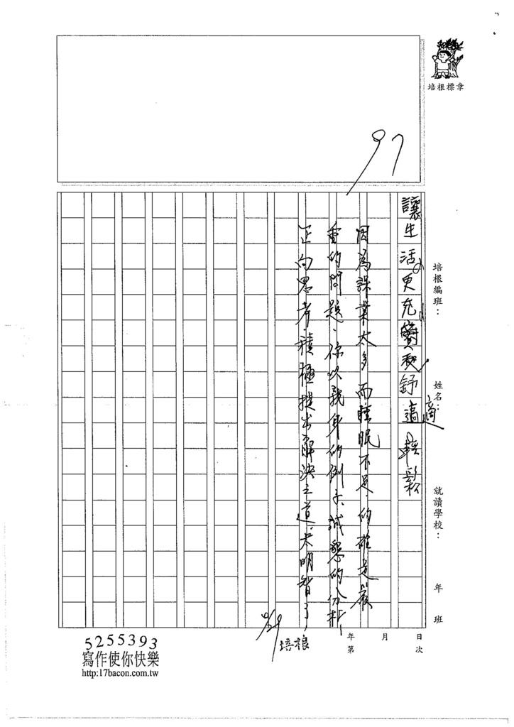 106W4404徐子甯 (3)