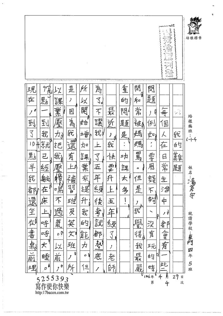 106W4404潘彥宇 (1)