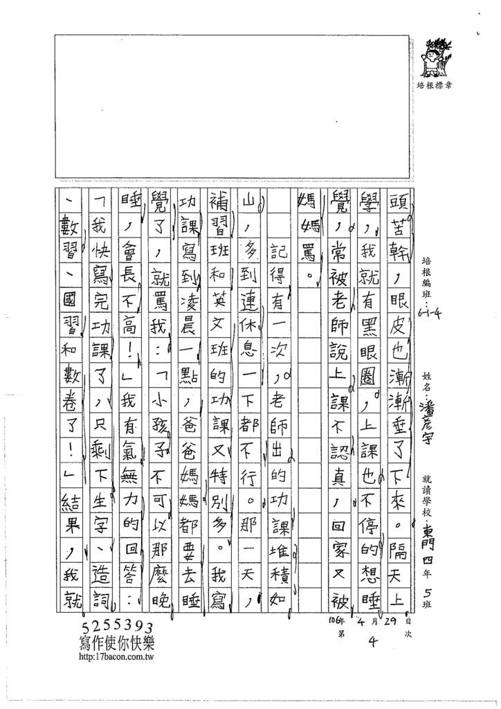 106W4404潘彥宇 (2)