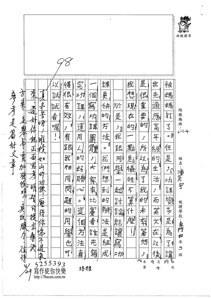 106W4404潘彥宇 (3)