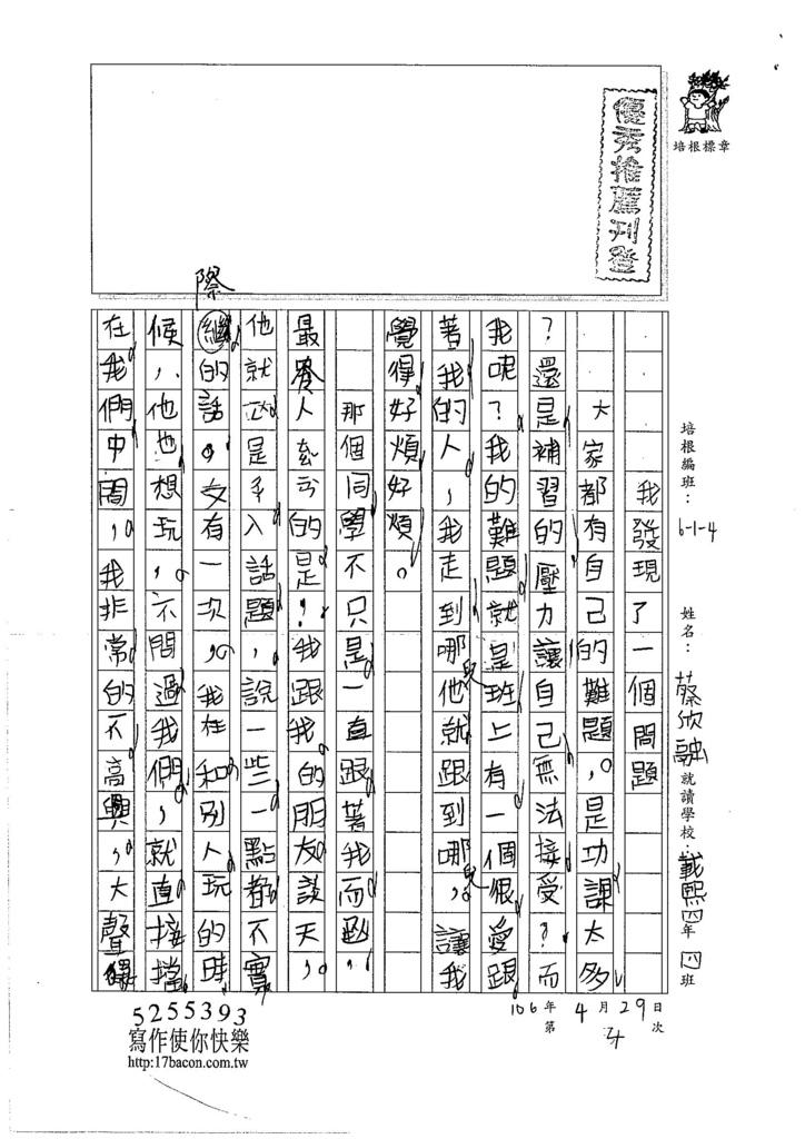 106W4404蔡欣融 (1)