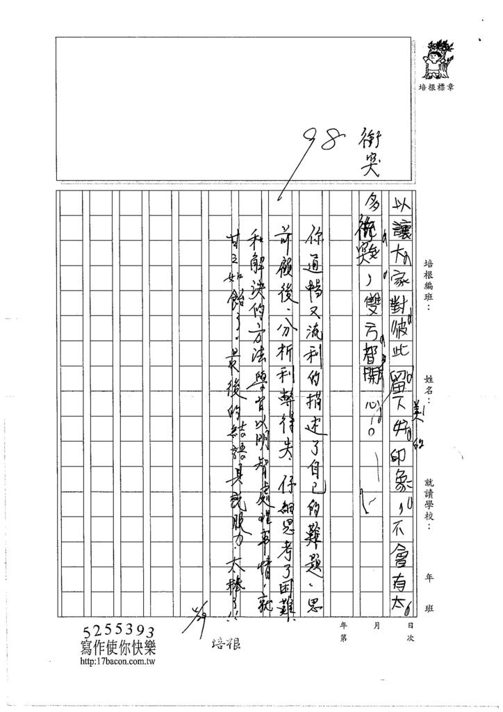 106W4404蔡欣融 (3)