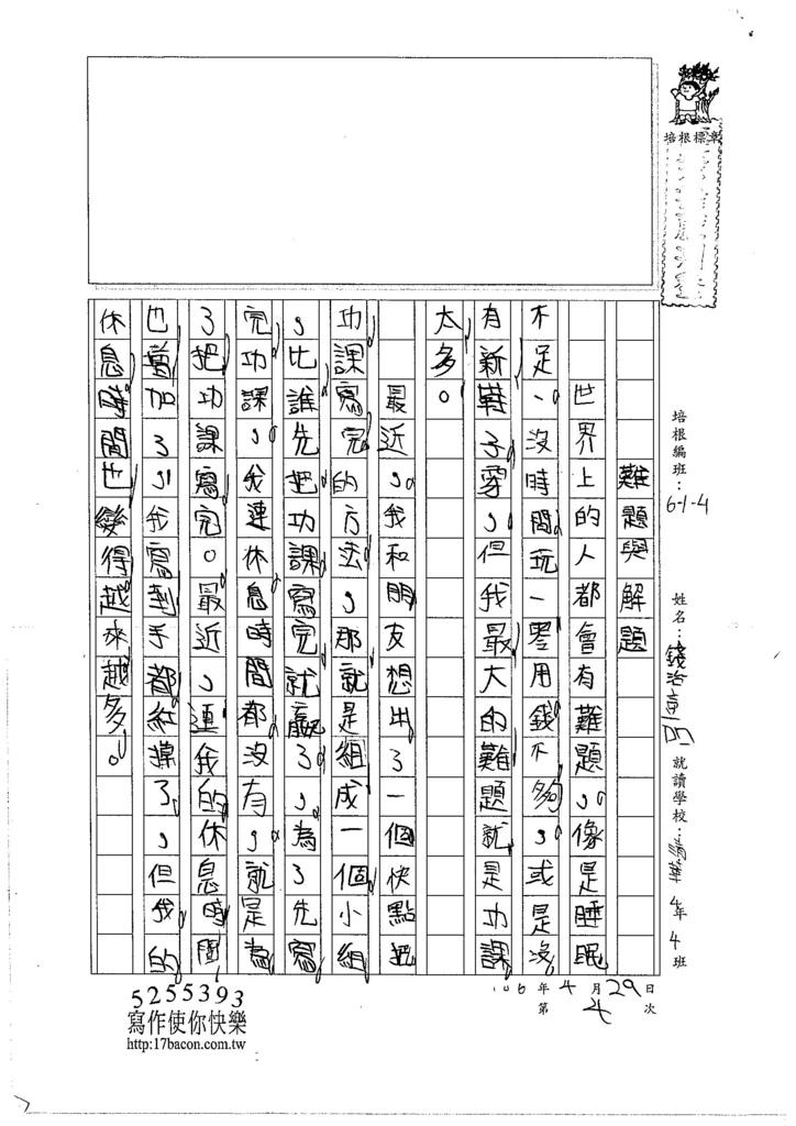 106W4404錢治嘉 (1)tif