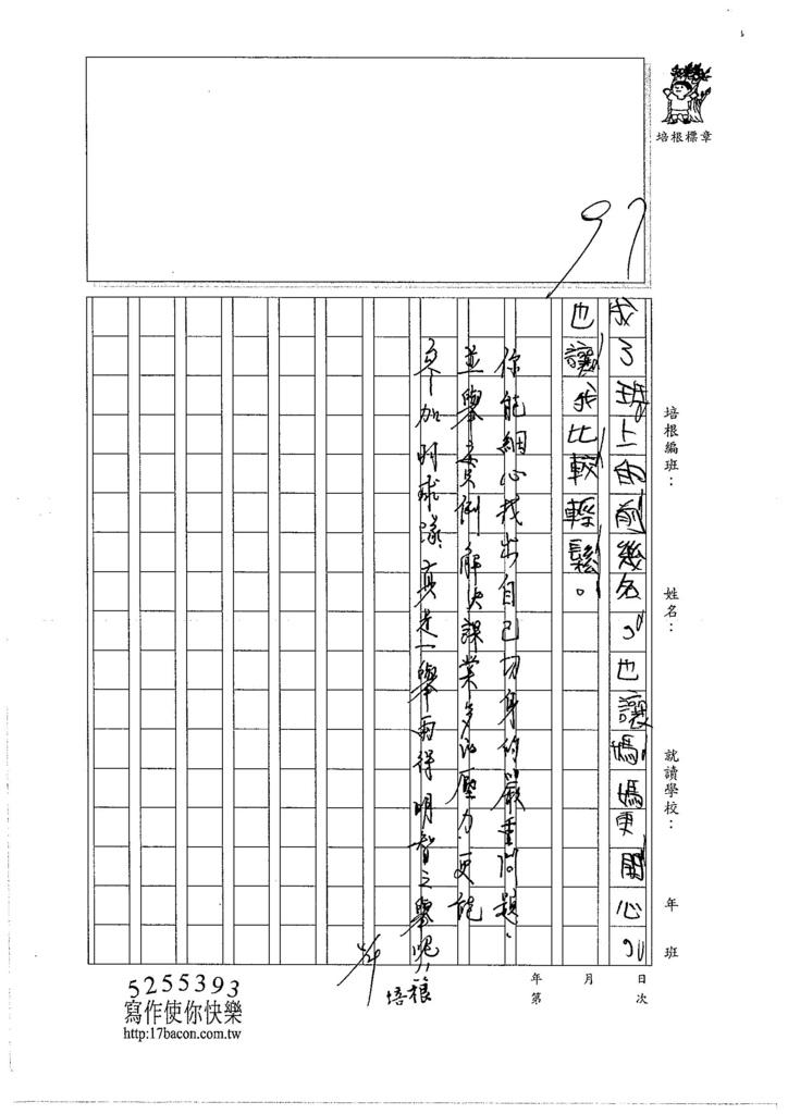 106W4404錢治嘉 (3)tif