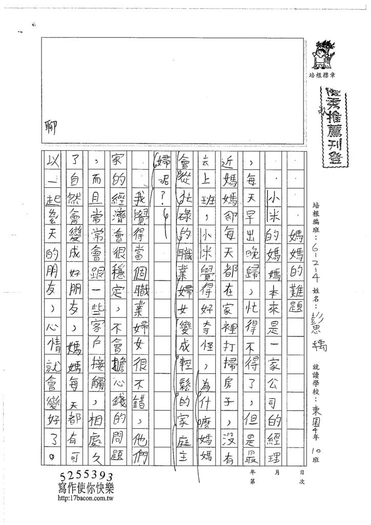106W4403彭思瑀 (1)