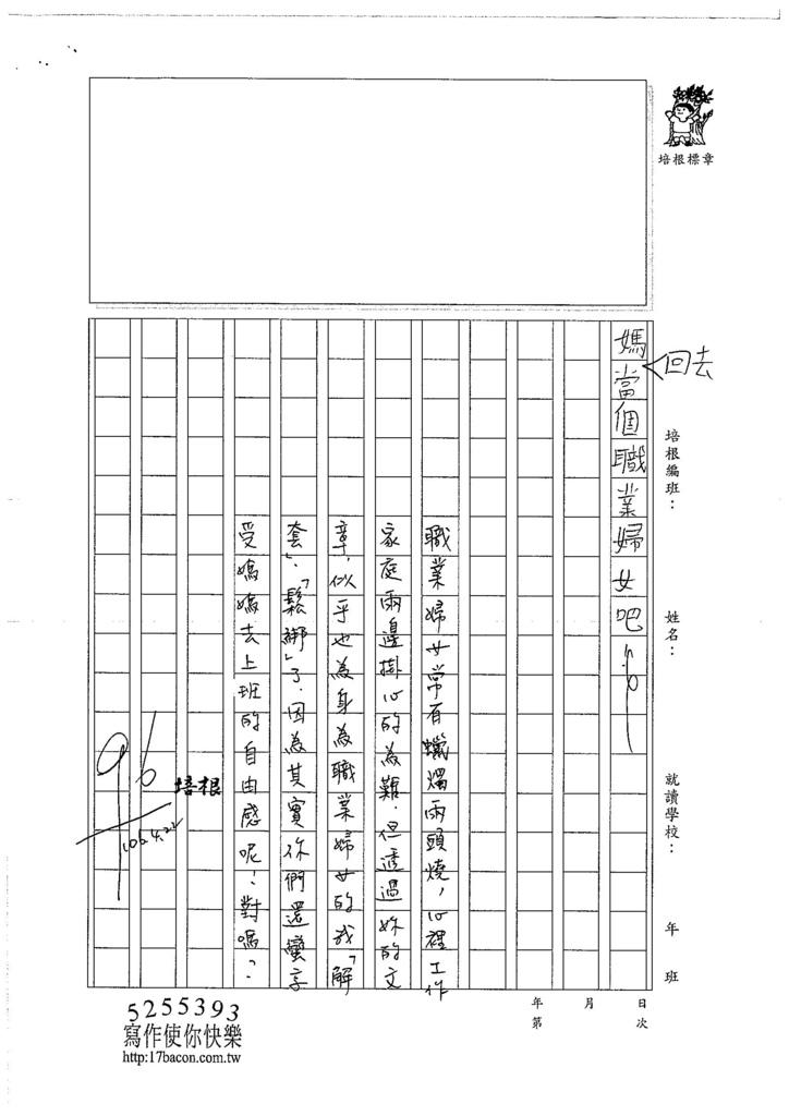 106W4403彭思瑀 (3)
