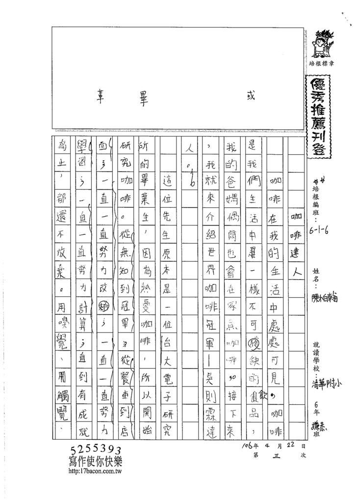 106W6403陳柏翰 (1)