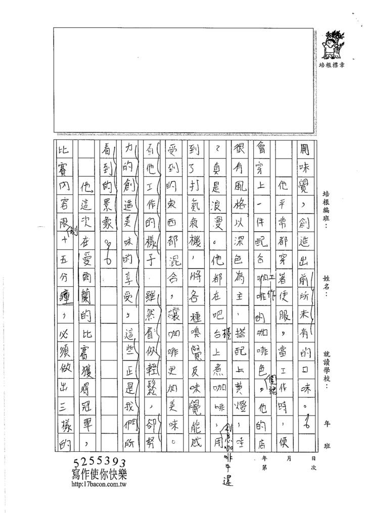 106W6403陳柏翰 (2)
