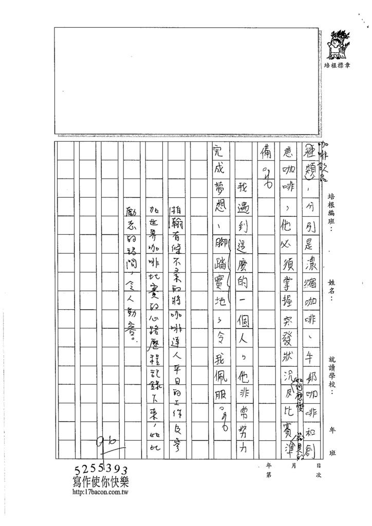 106W6403陳柏翰 (3)
